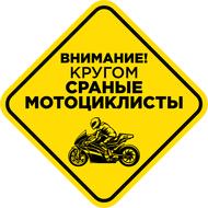 Наклейка Кругом сраные мотоциклисты, фото 1
