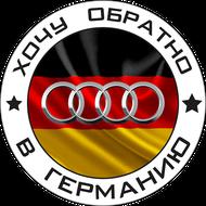 Наклейка Хочу обратно в Германию AUDI, фото 1