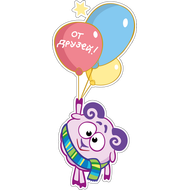 Наклейка Бараш с шариками, фото 1