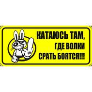 Наклейка Катаюсь там, где волки..., фото 1