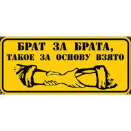 Наклейка Брат за брата, фото 1