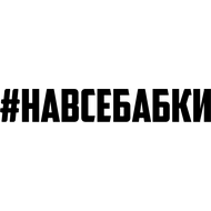 Наклейка #навсебабки, фото 1