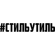 Наклейка #стильутиль, фото 1