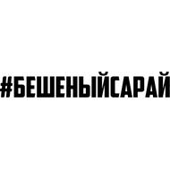 Наклейка #бешеныйсарай, фото 1