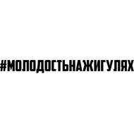 Наклейка #молодостьнажигулях, фото 1