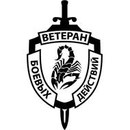 Наклейка Ветеран боевых действий, фото 1