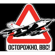 Наклейка Осторожно ВВС, фото 1