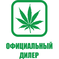 Наклейка Официальный дилер, фото 1