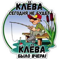Наклейка Клёва сегодня не будет, фото 1