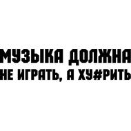 Наклейка Музыка должна не играть, а ху#рить, фото 1