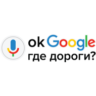 Наклейка OK Google где дороги?, фото 1
