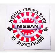 Наклейка Nissan, фото 1