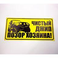 Наклейка Чистый джип - позор хозяина!, фото 1
