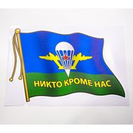 Наклейка Флаг ВДВ, фото 1
