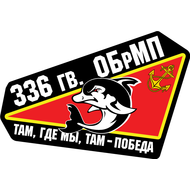 Наклейка 336 гв. ОБрМП, фото 1