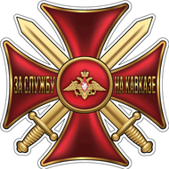 Наклейка За Службу На Кавказе, фото 1