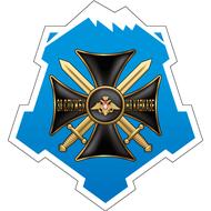 Наклейка Эмблема ЮВО (Южный военный округ), фото 1