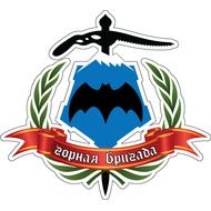 Наклейка Горная Бригада, фото 1