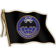 Наклейка Флаг Военная Разведка, фото 1
