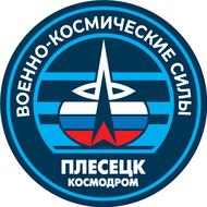 Наклейка Космодром Плесецк, фото 1