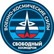 Наклейка Космодром Свободный, фото 1