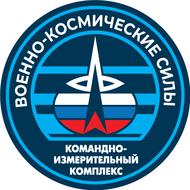 Наклейка ВКС Командно-Измерительный Комплекс, фото 1