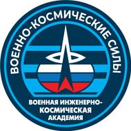 Наклейка Военная Инженерно-Космическая Академия, фото 1
