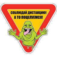 Наклейка Соблюдай дистанцию!, фото 1