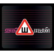 Наклейка Шипы STIшный, фото 1