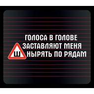 Наклейка Шипы  Голоса в голове, фото 1