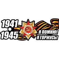 Наклейка 1941-1945 Я помню! Я горжусь!, фото 1