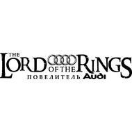 Наклейка The Lord Of The Ring Audi, фото 1