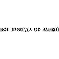 Наклейка Бог всегда со мной, фото 1