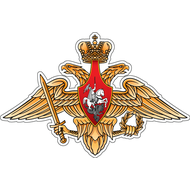 Наклейка Герб Министерства Обороны РФ, фото 1