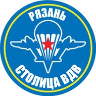 Наклейка Рязань столица ВДВ, фото 1