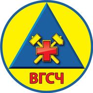 Наклейка ВГСЧ МЧС РФ, опознавательный знак, фото 1