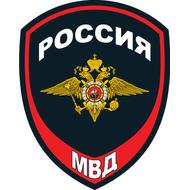 Наклейка Знак МВД 1.2.1., фото 1