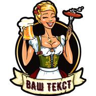 Наклейка Девушка с пивом и сосиской, фото 1