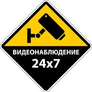 Наклейка Видеонаблюдение 24х7, фото 1