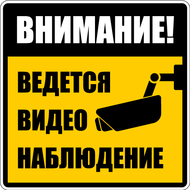 Наклейка Внимание! Ведется видеонаблюдение, фото 1
