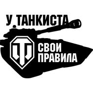 Наклейка У танкиста свои правила, фото 1