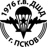Наклейка 1976 г.в. ДШД г. Псков, фото 1