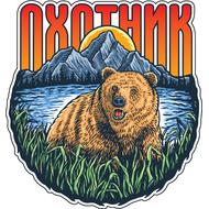 Наклейка Охотник на медведя, фото 1