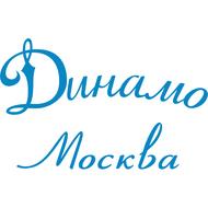Наклейка Динамо Москва Ретро, фото 1