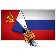 Наклейка Россия оборотень СССР, фото 1