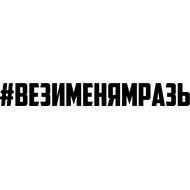 Наклейка #везименямразь, фото 1