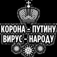 Наклейка Корона - Путину, Вирус - народу, фото 1