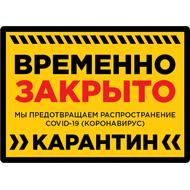 Наклейка Временно закрыто на карантин, фото 1