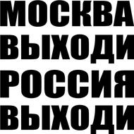Наклейка Москва выходи! Россия выходи!, фото 1
