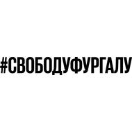 Наклейка #свободуфургалу, фото 1